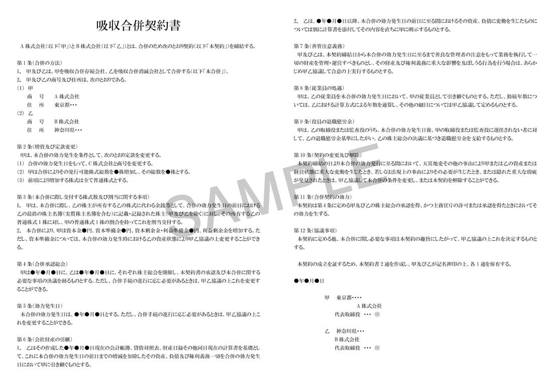 合併契約書の法定記載事項及び記載例