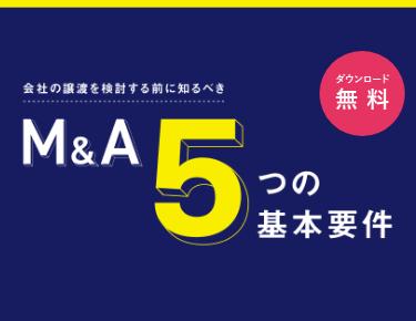 会社の譲渡を検討する前に知るべきM&A 5つの基本要件