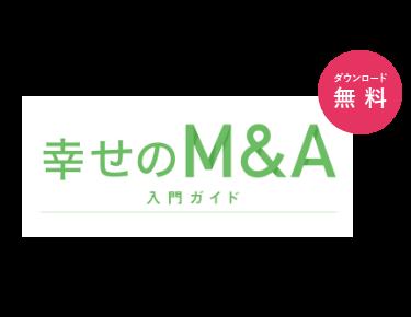 幸せのM&A 入門ガイド