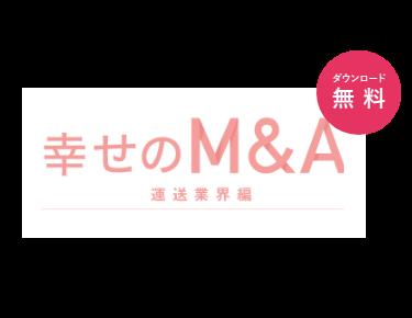 幸せのM&A 運送業界編