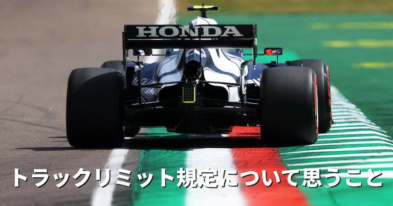 【F1】トラックリミット規定について思うこと