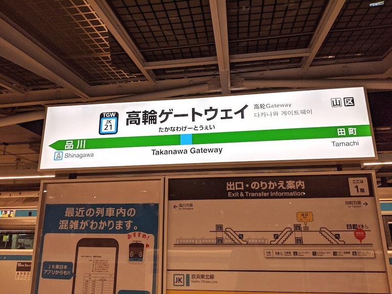 京浜東北線ホームの駅名標