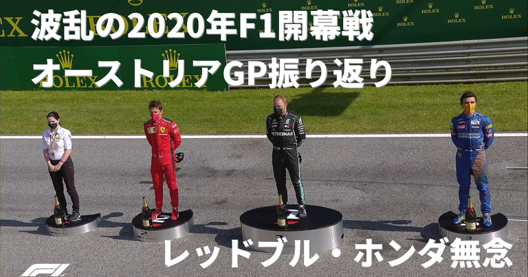 レッドブル・ホンダ無念、しかし色々なことが起こりすぎた【F1オーストリアGP 2020決勝】