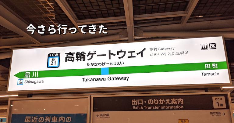 今さら初めて高輪ゲートウェイ駅に行ってきた