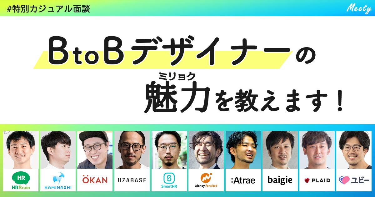 BtoBデジタルプロダクト領域のデザイナーの魅力を教えます!