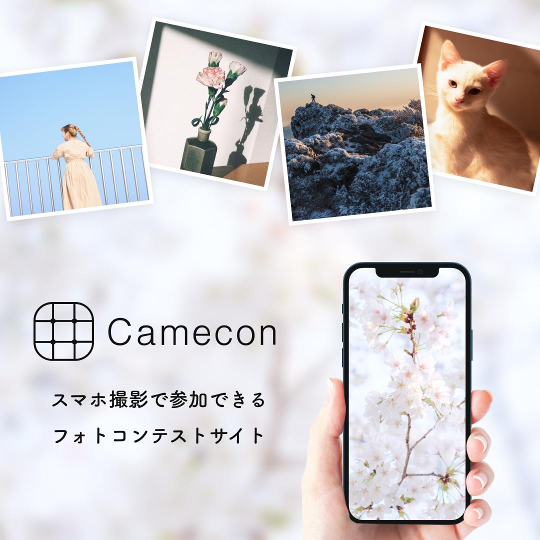 Camecon | スマホ撮影で参加できる フォトコンテストサイト