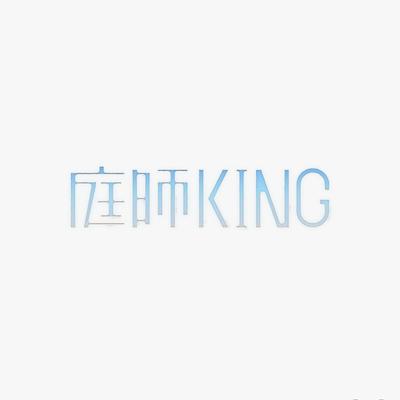 庭師KING