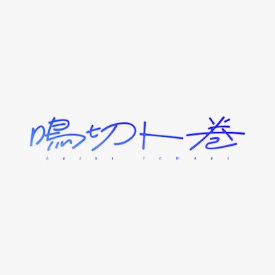 鳴切ト巻(ロゴデザイン)