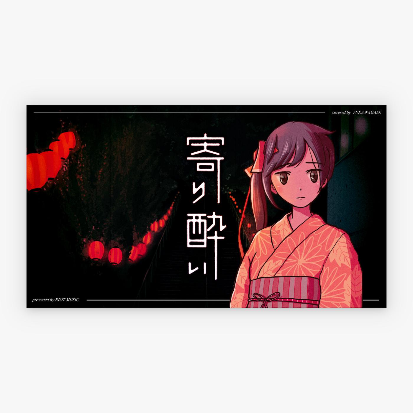 寄り酔い(サムネイルデザイン)