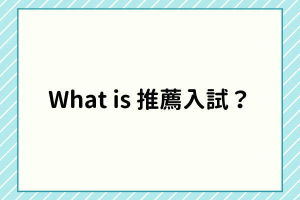 what is 推薦入試?