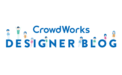 CrowdWorks DESIGNER BLOG