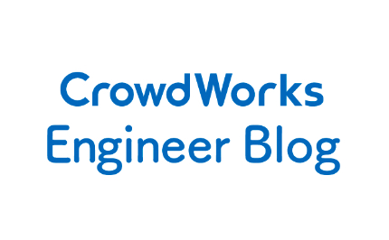 CrowdWorks Engineer Blog