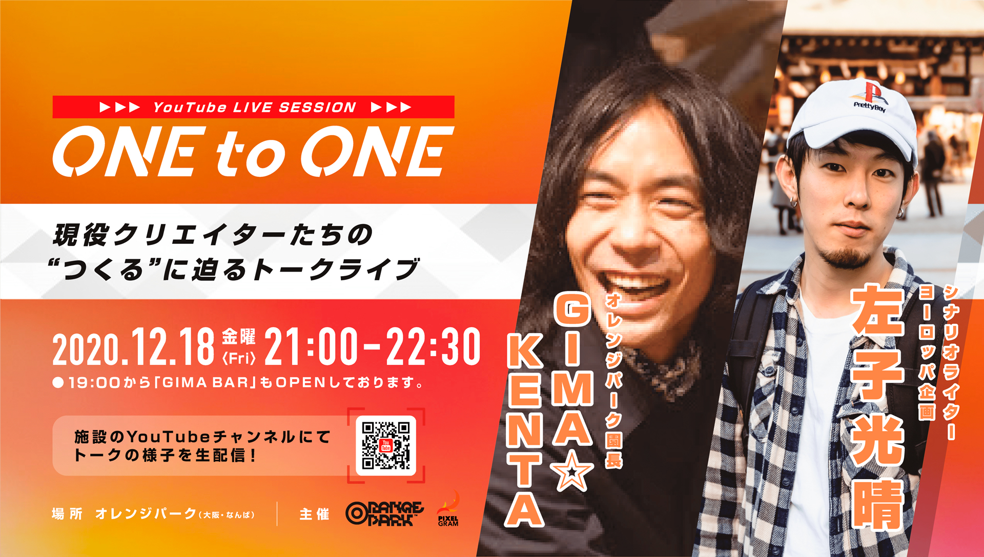 ONE to ONEトークショー #2  Guest:左子光晴さん/シナリオライター