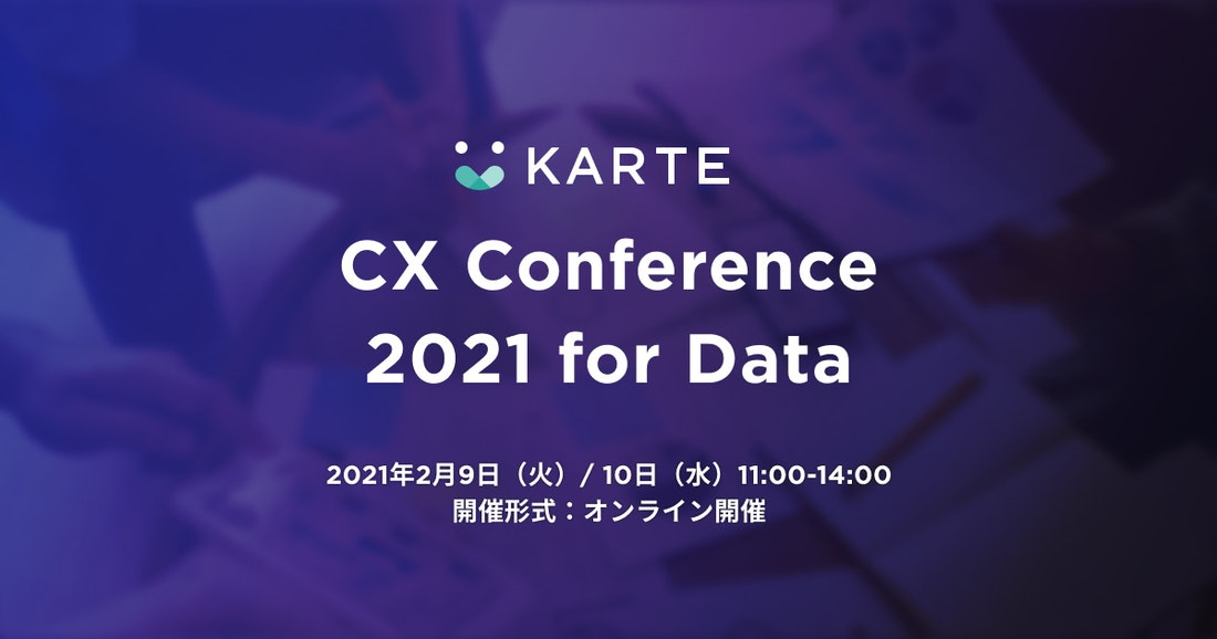 KARTE CX Conference 2021 for Data
